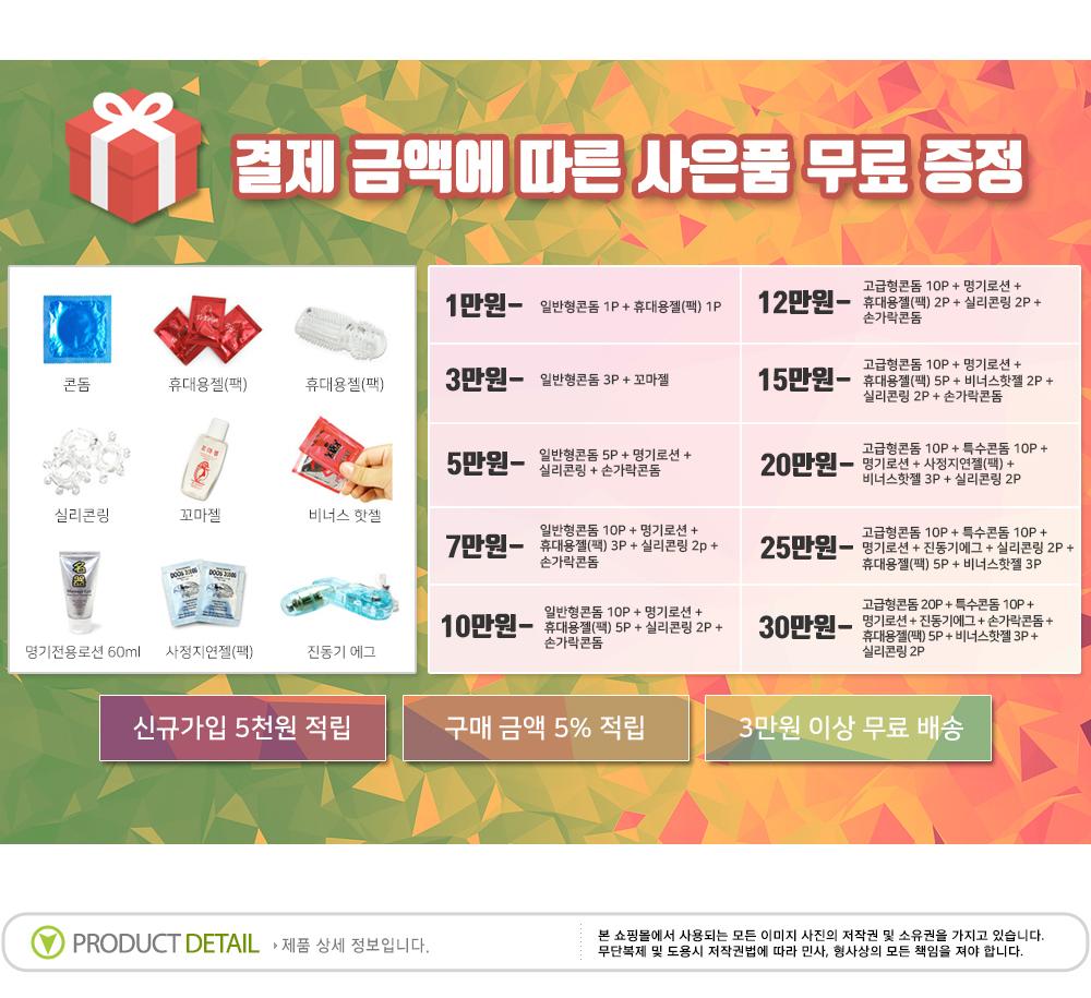 성인용품점 구매금액별 사은품 증정 이벤트
